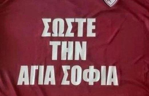 """""""Yunan ekibi Aya Sofya'yı kurtarın"""" yazılı formayla sahaya çıkacaklar"""