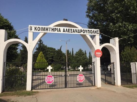 Yunanistan, Dedeağaç'ta Koronavirüs mezarlığı oluşturuldu