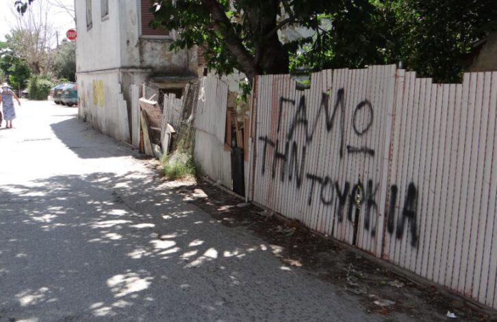 Gümülcine şehrinde Türkiye'ye Karşı Irkçı Küfürlü Saldırı