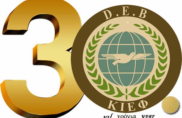 DEB Partisi 30. yıllını kutluyor